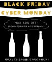BLACKFRIDAY&CYBERMONDAY BOX 500ml,720ml×3本【MAX50%OFF】《12/1より随時出荷》