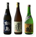 《数量限定》純米大吟醸セット 日本酒720ml×3本セット【要冷蔵】【鍋島・会津中将・信濃鶴】