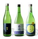 《数量限定》日本の夏を楽しむために。 日本酒720ml×3本セット【要冷蔵】【鍋島・奥播磨・萩乃露】