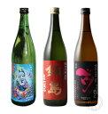 《数量限定》来たれオマチストセット 日本酒720ml×3本セット【要冷蔵】【三芳菊・鍋島・古伊万里】