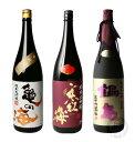 やっぱり旨い純米大吟醸日本酒1800ml×3本セット【送料無料】