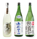 早くも届いた今年の新酒日本酒1800ml×3本セット【要冷蔵】