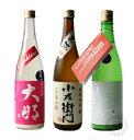 《数量限定》泡の違いを楽しむ! 日本酒720ml×3本セット【大信州・小左衛門・大那】【要冷蔵】