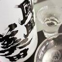 鳳凰美田 髭判 純米大吟醸酒 瓶燗火入れ 1800ml【小林...