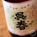 呉春 池田酒 1800ml【呉春/大阪府】【日本酒】【クール便推奨】