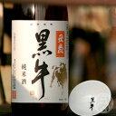 黒牛 純米酒 720ml【名手酒造/和歌山県】【日本酒】【クール便推奨】