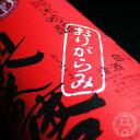 奥播磨 純米吟醸 芳醇超辛 おりがらみ 1800ml【下村酒造店/兵庫県】【日本酒】【要冷蔵】