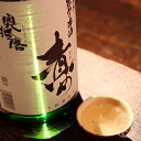 奥播磨 純米袋吊り 責め 1800ml【下村酒造店/兵庫県】【日本酒】【要冷蔵】