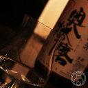 奥播磨 山廃純米 袋吊り雫酒 生 1800ml【下村酒造店/兵庫県】【日本酒】【要冷蔵】