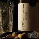 奥播磨 純米吟醸 しもむら ワインボトル 19BY 720ml【下村酒造店/兵庫県】【日本酒】【クール便推奨】