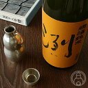 洌 燗酒純米 1800ml【小嶋総本店/山形県】【日本酒】【クール便推奨】