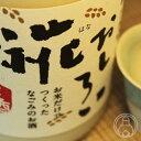 純米 糀おしろい 1800ml【アリサワ酒造/高知県】【日本酒】【クール便推奨】