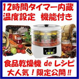 ウミダスジャパン ドライヤー フルーツ メーカー タイマー