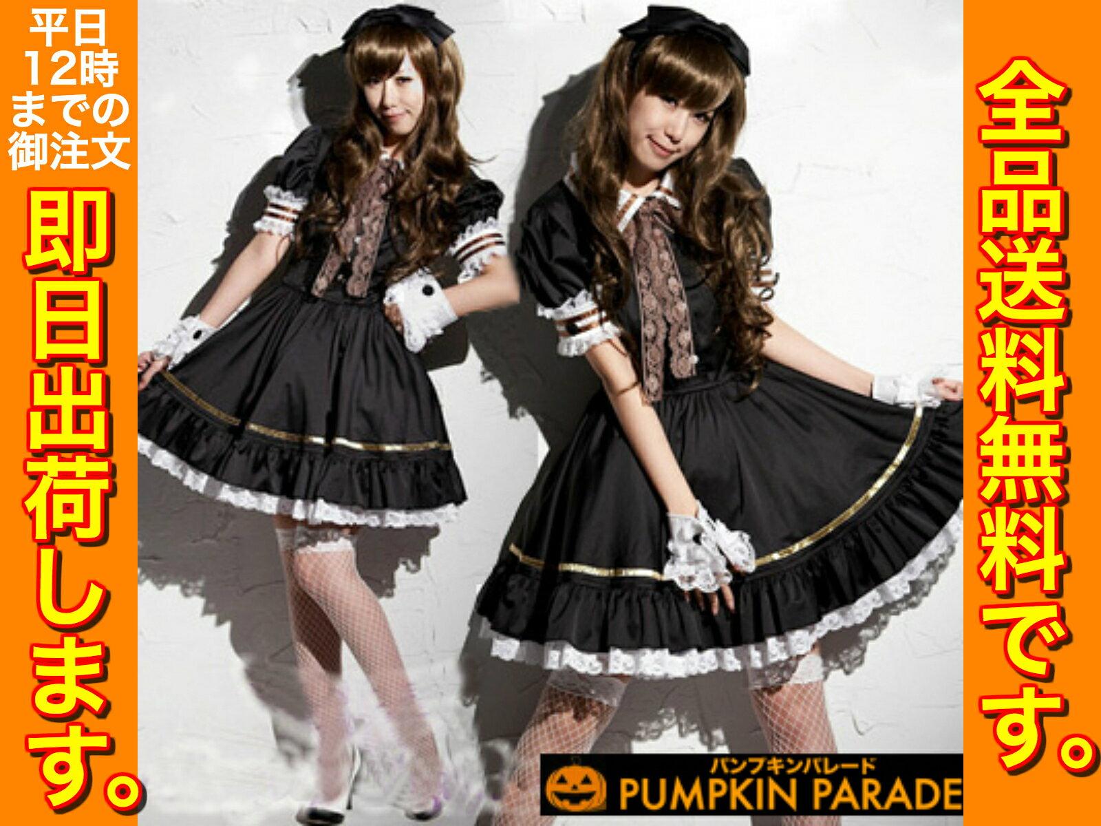 メール便送料無料 ハロウィン 衣装 XLサイズ メイド コスプレ 仮装 コスチューム かわいい お手軽3点セット メイド 大きいサイズ