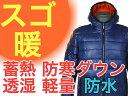 メール便送料無料 ダウンジャケット 防寒ジャケット ネイビー...