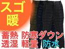 ダウンパンツ 防寒パンツ シリーズ人気No1 スゴ暖 メンズ アウトドア フィッシング ダウン パン