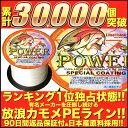 ★累計2万個突破★PEライン/300m/クリアホワイト/各号...