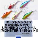 ウミネコ(UMINEKO) キープレンジバイブ バイブレーション ルアー 5個セット【70mm 21