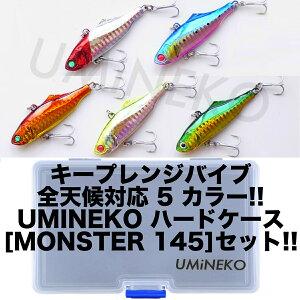 ウミネコ(UMINEKO) キープレンジバイブ バイブレーション ルアー 5個セット【70mm 21g】 シーバス 釣り スズキ メバル カンパ・・・
