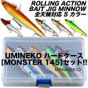 ウミネコUMINEKO ローリング ベイトアクション シンキング ミノー セット【88mm 14.5