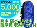 メール便送料無料 UMiNEKO 大型 ブルー 50-90L ザックカバー レインカバー リュック  ...
