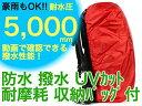 ウミネコ(Umineko) 防水性能傘の20倍 耐水圧5000mm パワーレインシェル 防水ザックカバー 中型【レッド】【30-50L】
