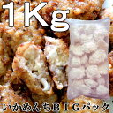 イカメンチ(いがめんち)1Kg【青森津軽のケンミン熱愛グルメ】■10P03Dec16■