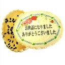 サンキューせんべい小判と胡麻バター煎餅2枚の個装セット■10P03Dec16■小ロット お菓子 1個から