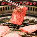 肉類, 肉類加工食品 - 青森幻の牛、倉石牛焼肉A4.A5セット(モモ肉400g・カルビ肉400g)【送料無料】■10P03Dec16■