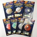 3D大宇宙・スペースライト「7天体セット(地球・月・金星・火星・木星・土星・銀河)」