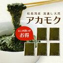 松島湾産 湯通し 天然 アカモク お徳用 500g 入 5個セット 【送料無料】 ギバサ ぎば