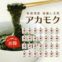 松島湾産 湯通し 天然 アカモク 90g ボトルパック 30パックセット ぎばさ ギバサ あか