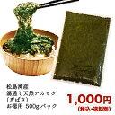 ★ 松島湾産 湯通し 天然 アカモク お徳用 500g ★ あかもく ぎばさ ギバサ