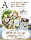 送料無料!まるごと松島湾 お味見セット Aセット ( 殻付 牡蠣 12ヶ ぎばさ アカモク 100g 焼のり 海苔 1帖 10枚 お得 )