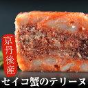 <クーポンで1000円OFF>セイコ蟹のテリーヌ(100g×...