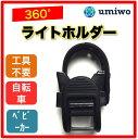 ライトホルダー 360°回転 シリコンバンド式 LEDライト・空気入れを工具不要で取付可能
