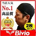 ヘルメット インナーキャップ 2枚セット Bivio 吸汗速乾 汗取り帽子 ビーニー スカル