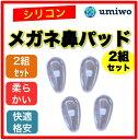 シリコン鼻パッド 2組セット ネジタイプ 柔らかいシリコン素材