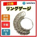 リングゲージ 日本規格28号まで 指輪のサイズ測定 自宅で簡単に計測可能...