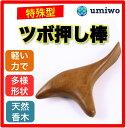 ツボ押し棒 持ちやすく押しやすい特殊な形状 天然香木 自分でも夫婦でも マッサージ棒...