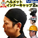 楽天1位【高評価レビュー4.5点】【累計11,000個販売】Bivio ヘルメットインナーキャップ ...