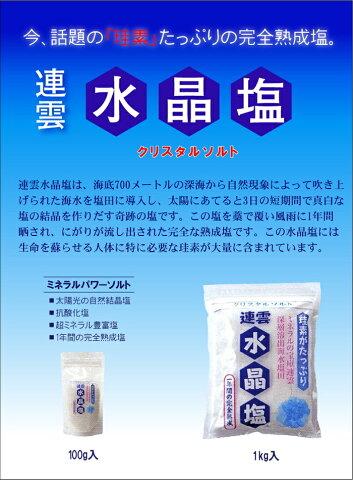 連雲  水晶塩 1kg入 [健康食品 食塩 セレブ デトックス 高級]