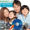 DVDダビング ビデオテープ ダビングおまかせおまとめブルーレイコース時間無制限 2つの特典カビ 汚れ 切れ 伸びたvhs vhsc hi8 ビデオ8 minidv micro sd hdd ブルーレイ ラッキーシール対応