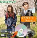 DVDダビング ビデオテープ ダビングスタンダードブルーレイコース時間無制限 4つの特典カビ 汚れ 切れ 伸びたvhs vhsc hi8 ビデオ8 minidv micro sd hdd ブルーレイ ラッキーシール対応