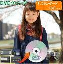 DVDダビング ビデオテープ ダビングスタンダードDVDコース時間無制限 4つの特典カビ 汚れ 切れ 伸びたvhs vhsc hi8 ビデオ8 minidv micro sd hdd ブルーレイ【キャッシュレス5 還元】