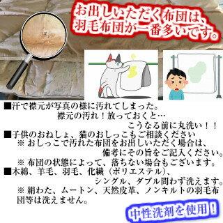 【父の日】【送料無料】布団クリーニング 布団丸...の紹介画像3