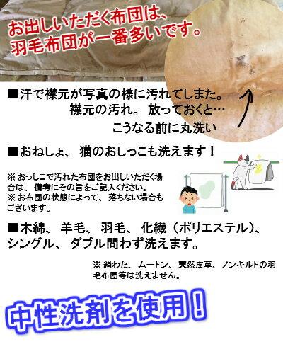 【送料無料】布団クリーニング 布団丸洗い 布団...の紹介画像3