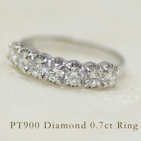 PT900 ダイヤモンド 0.7ct リング送料無料 指輪 ピンキーリング SIクラス ダイアモンド ハーフエタニティ エタニティー 0.7カラット 0.7キャラット プラチナ900 誕生日 ダイヤモンド婚式 結婚60年記念 4月誕生石 刻印 文字入れ ギフト 贈り物 極上の優雅さに魅了される