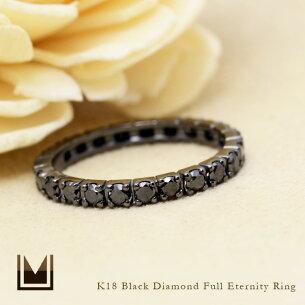 ブラック ダイヤモンド フルエタニティ リングピンキーリング ダイアモンド フルエタニティー エンゲージリング