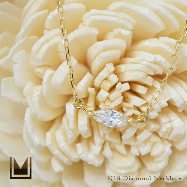 【即日発送可能】【1点限り】K18 マーキスカット ダイヤモンド ネックレス